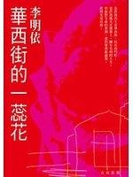 二手書博民逛書店 《華西街的一蕊花》 R2Y ISBN:957455192X│李明依