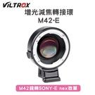 VILTROX 唯卓 M42-E 轉接環 M42鏡轉SONY-E nex微單相機 A7RM2 E卡口增大光圈