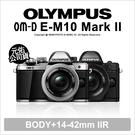 Olympus E-M10 Mark II +14-42mm IIR 2R 手動鏡 【贈64G+原電+24期免運】 薪創數位
