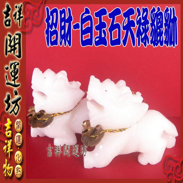 【吉祥開運坊】貔貅聚財陣【白玉石貔貅/白玉石天祿玉貔貅1對+黃玉聚寶盆1 座】開光