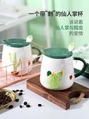 創意個性潮流仙人掌馬克杯帶蓋勺陶瓷杯子咖啡早餐杯情侶可愛水杯