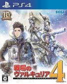 PS4 戰場女武神 4(日文版)