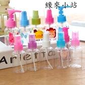 百姓公館 分裝瓶 旅行透明塑料小噴瓶