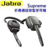 Jabra supreme 超卓折疊通話臂 折疊式藍牙耳機(先創代理)~訂購商品