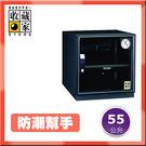 【防潮幫手】收藏家 55公升 入門型可控濕電子防潮箱 AD-51 (單眼專用/防潮盒)