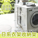 【免打孔】壁掛衣架收納 靜電噴塗不生鏽 陽台 洗衣機 壁掛收納 黑/白【AAA6217】預購