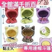 【黏土人專用 第二彈】日本 11cm素體可用 ob11 貓耳斗篷 連帽斗篷 扭蛋 全五種【小福部屋】