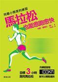 用最小限度的練習,馬拉松也能愈跑愈快