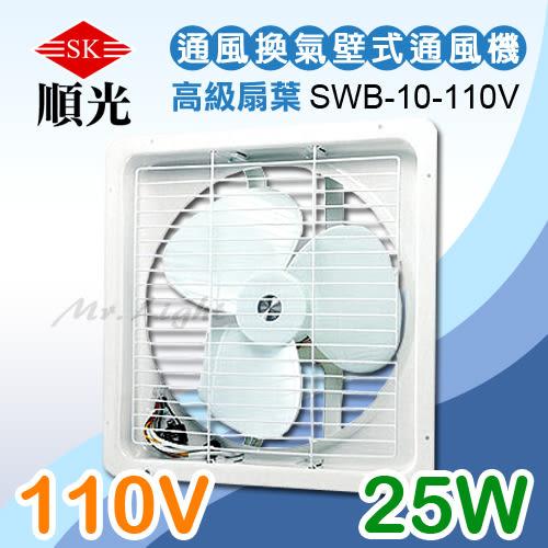 【有燈氏】順光 壁式 通風機 10吋 110V 循環空氣 換氣扇 原廠保固【SWB-10】
