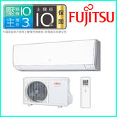 【FUJITSU富士通】高級M系列變頻冷暖分離式冷氣 ASCG036KMTA/AOCG036KMTA(含基本安裝+舊機處理)