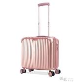 迷你登機箱輕便小型行李箱包女旅行箱子拉桿箱男18寸韓國小清新   【喜慶新年】