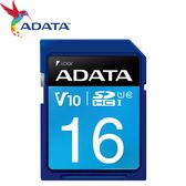 ADATA 威剛 16GB 16G 100MB/s SDHC SD UHS-I U1 C10 V10 記憶卡