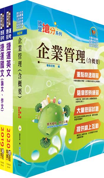 【鼎文公職】2W83-109年台北捷運招考(專員(三)【運務類、企劃類】)套書
