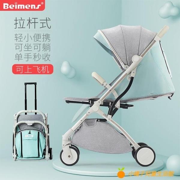 超輕便可折疊兒童雙向手推車寶寶高景觀嬰兒車【小橘子】