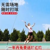 羽毛球訓練器單人打回彈練習一個人的室內家用兒童自回旋輔助器材 【快速出貨】