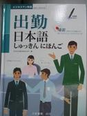 【書寶二手書T8/語言學習_ZBT】出勤日本語_CLC文化