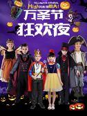 萬圣節兒童服裝女孩小女巫男童海盜吸血鬼魔法師王子公主演出服