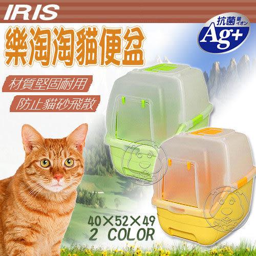 【培菓平價寵物網】日本IRIS》IR-RCT-530F樂淘淘含蓋貓便盆 (抽屜式托盤)