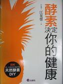 【書寶二手書T1/養生_NDF】酵素決定你的健康_江晃榮