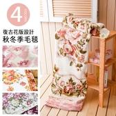 BELLE VIE 復古花版設計秋冬毛毯(150X210cm) 多款任選