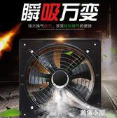 220V ~超強工業排氣扇墻壁廚房家用換氣扇大功率油煙扇衛生間排風扇12寸QM『美優小屋』
