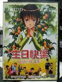 影音專賣店-Y32-088-正版DVD-動畫【生日快樂】-國日語發音