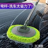 彎桿洗車拖把不傷車軟毛刷長柄伸縮汽車刷子專用神器刷車擦車工具 3C優購