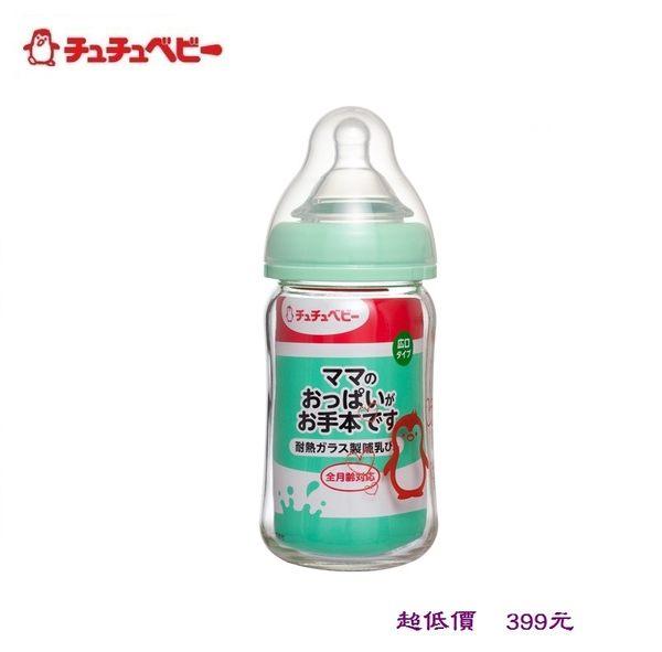 *美馨兒* 日本ChuChu啾啾- 經典寬口徑玻璃奶瓶-160ml X1支 399元
