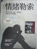 【書寶二手書T6/心理_GCJ】情緒勒索_周慕姿