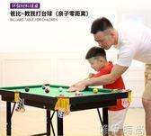 兒童台球桌 家用迷你折疊台球桌乒乓球桌面多功能美式大碼台球案   igo    唯伊時尚