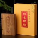 雅軒齋綠檀木質大悲咒紅木雕刻佛教工藝品佛經般若波羅密心經經書
