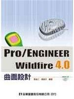 二手書博民逛書店《Pro/ENGINEER Wildfire 4.0 曲面設計(
