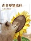 向日葵貓抓板麻劍麻立式磨爪器防貓爪沙發保護貓抓板不掉屑貓玩具YYJ 青山市集