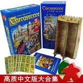 卡卡頌桌遊卡牌含河流擴展全套卡卡城中文版2人成人休閒聚會游戲【販衣小築】