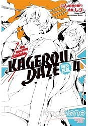 KAGEROU DAZE陽炎眩亂(4)  the missing childre