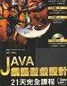 二手書R2YB1997年2月初版《JAVA網路遊戲設計 21天完全課程 無CD》