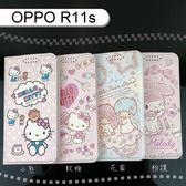 三麗鷗彩繪皮套 OPPO R11s (6.01吋) Hello Kitty 雙子星 美樂蒂【正版】