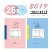 [青青] 2019年 25K年度月計畫手冊 2019.01~2019.12 共兩款(粉&藍) CDM-255