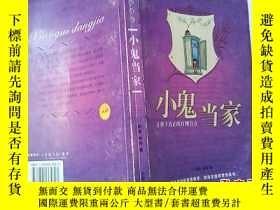 二手書博民逛書店罕見小鬼當家——和孩子一起成長Y10074 姚磊,楊賢 著 中國