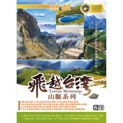 飛越台灣山脈系列DVD