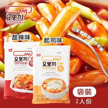 韓國 YOPOKKI 袋裝 辣炒年糕料理包 (2人份) 年糕 年糕料理包 炒年糕 辣炒年糕 韓式料理 韓國年糕