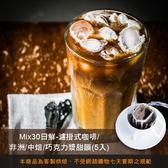 【咖啡綠商號】Mix30日鮮-非洲-盧安達-中焙-巧克力漿甜韻(5入)