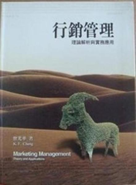 (二手書)行銷管理:理論解析與實務應用(軟精)(97/9 3板)