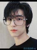 眼鏡框 2020年新款素顏無度數平光鏡男潮港風大框顯臉小眼鏡框女眼鏡 快速出貨