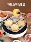 多孔煎鍋 漢堡機不粘小平底家用煎鍋煎蛋神器