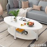 茶幾簡約客廳家用小戶型小茶幾北歐臥室簡易橢圓形坐地桌子經濟型 NMS生活樂事館