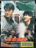 挖寶二手片-P07-538-正版DVD-華語【喋血邊緣】-惠英紅 錢小豪 江華