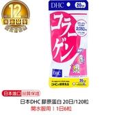 【日本DHC】 膠原蛋白 20日/120粒
