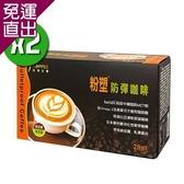 防彈生醫 粉塑防彈咖啡x2盒 (28包/盒)【免運直出】