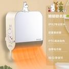 艾美特暖風機家用取暖器節能小型洗澡間浴室壁掛式衛生間防水速熱 夢幻小鎮